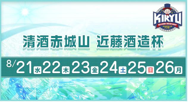 桐生競艇8月23日の予想