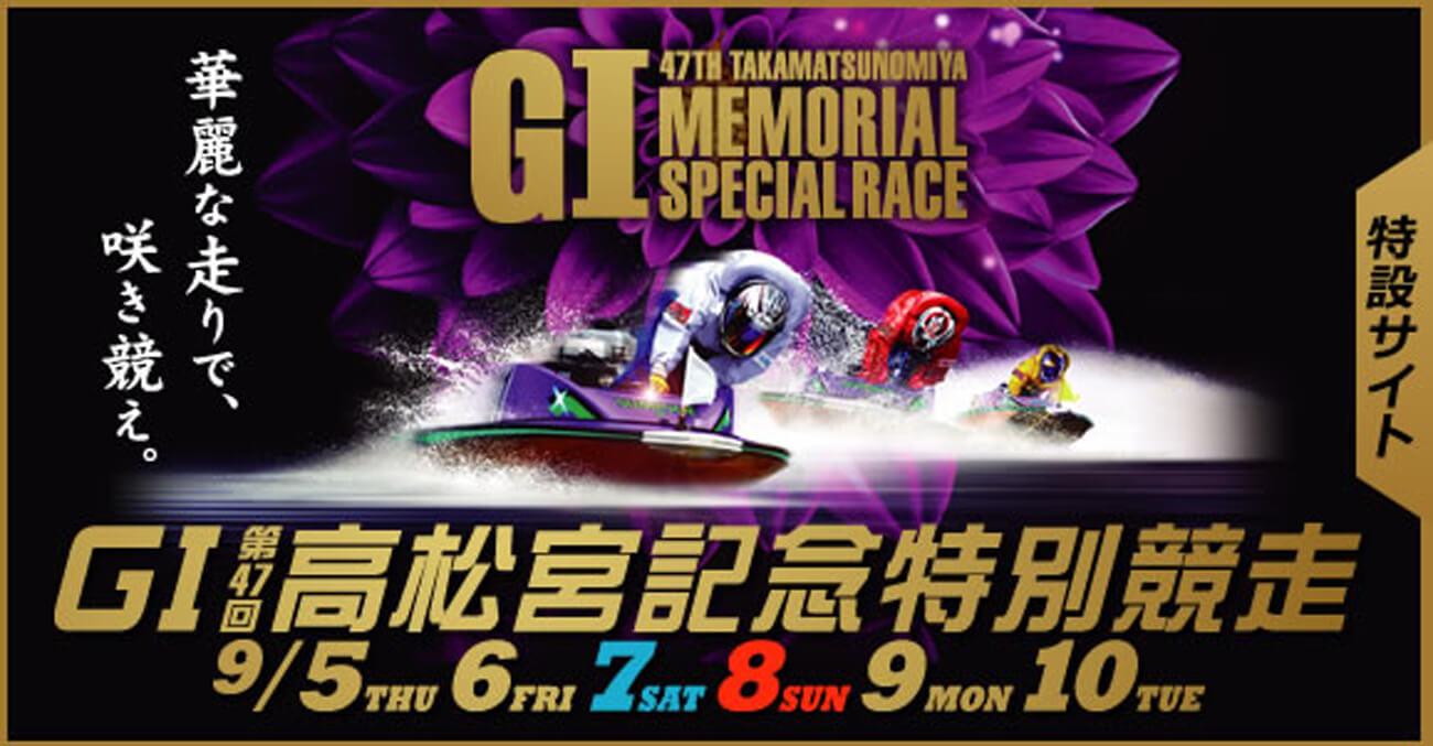 G1高松宮特別記念競艇